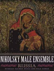 Russian Sacred Music & Folk Songs by Nikolsky Male Ensemble: Concert